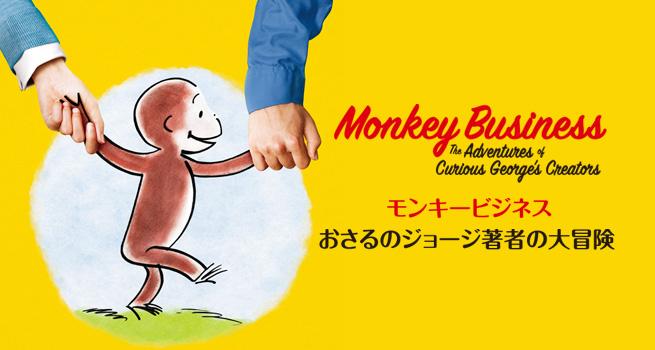 モンキービジネス おさるのジョージ著者の大冒険/Monkey Business: The Adventures of Curious George's Creators