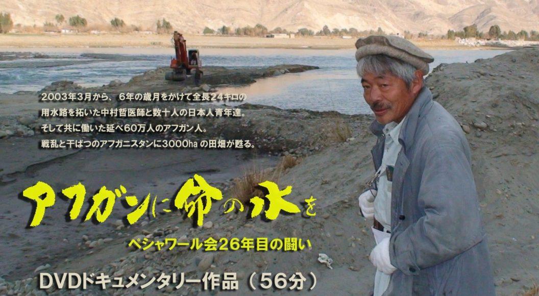 アフガンに命の水を ー ペシャワール会26年目の闘い