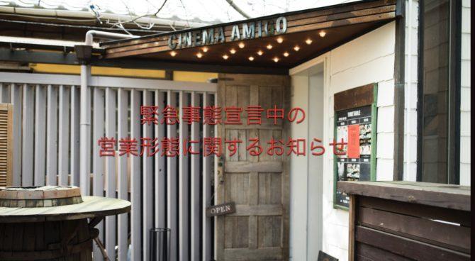 神奈川県「リバウンド防止期間」中の営業に関するお知らせ。