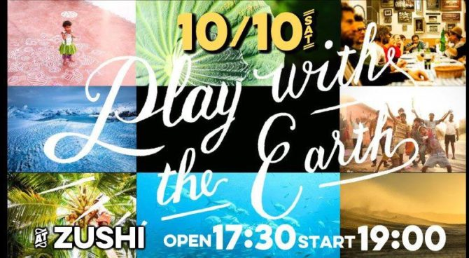 「Play with the Earth」逗子公演2020
