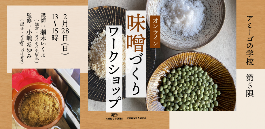 【2/28(日)13:00〜オンライン開催】味噌づくりワークショップ