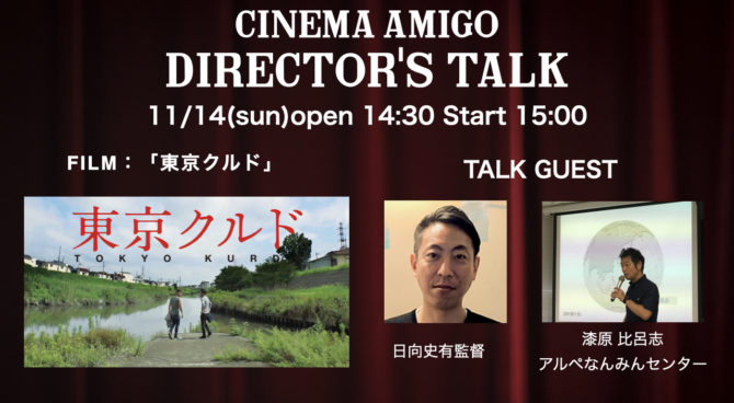 「東京クルド」上映初日対談イベント